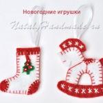 Новогодние-игрушки сапожок и лошадка