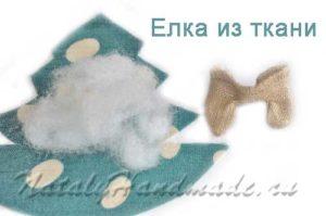 Елка-из-ткани