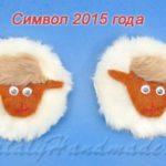 С Новым годом – годом Овцы!