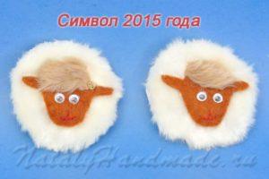 Овца-Символ-2015