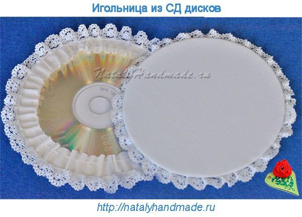 Игольница из CD-дисков