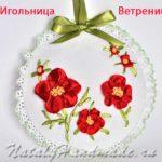 Игольница красный цветок Ветреница.