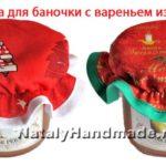Крышка, колпачок для банки с вареньем из ткани