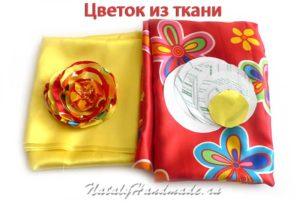 Цветок-из-ткани-материалы