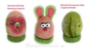 Пасхальные яйца и заяц на подставке