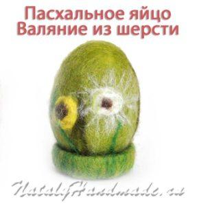 Пасхальное-яйцо-с-одуванчиками