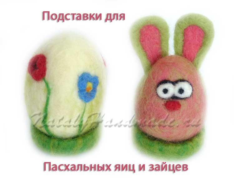 Подставка для яиц из шерсти