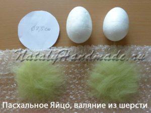Расклад-шерсти-яйцо