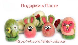Пасхальные яйца и зайчики
