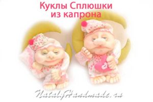 Куклы-сплючки-из-капрона