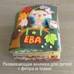 Развивающая книжка для детей из фетра и ткани.