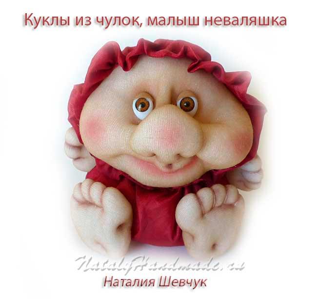 Кукла неваляшка Фунтик