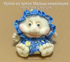 кукла-из-колготок-Неваляшка