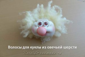 Волосы для куклы из овечьей шерсти