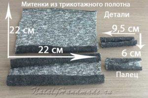 Митенки из трикотажной ткани Детали