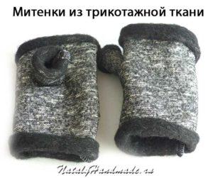 Митенки из трикотажной ткани