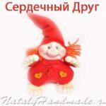 Куклы из колготок, Сердечный Друг ко Дню Влюбленных.
