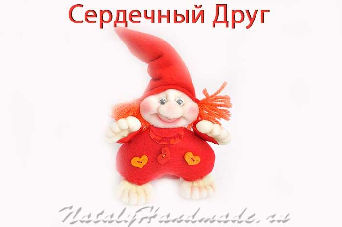 Куклы из колготок, Сердечный-друг