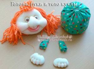 Голова,-руки-и-тело-куклы