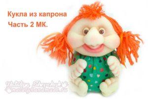 Кукла-из-капрна-Часть2