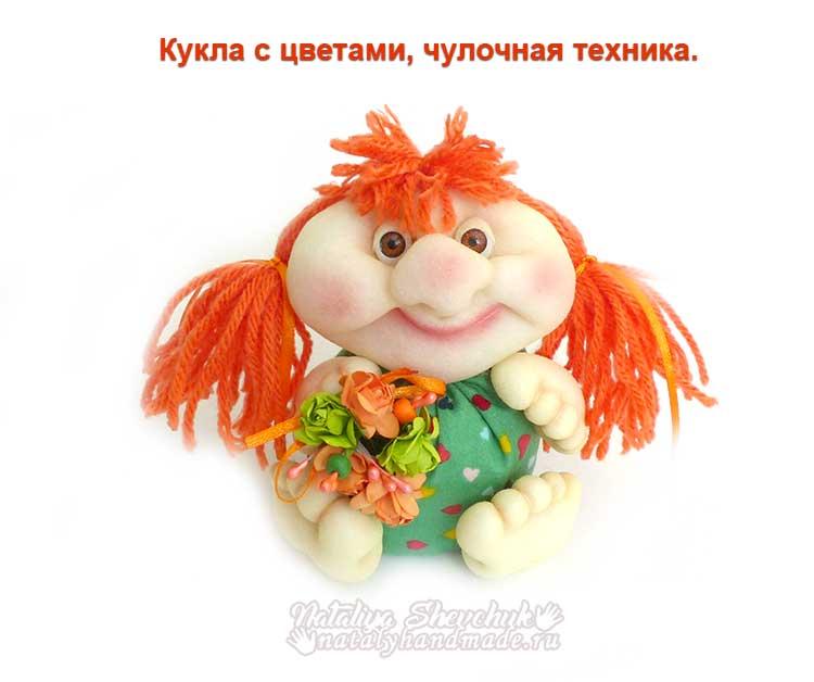 Кукла-с-цветами из капрона