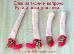 Елки из ткани и капрона, руки и ноги.