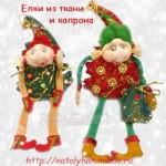 Куклы из капрона, Елка новогодняя.