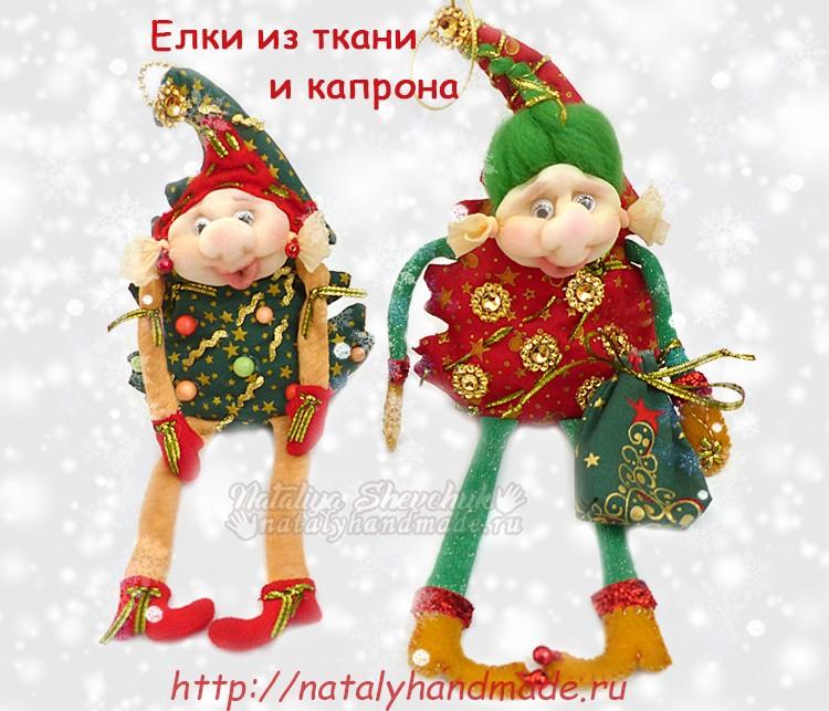 Елки новогодние