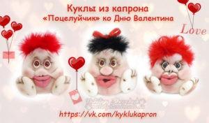 Куклы из капрона 3 Поцелуйчика