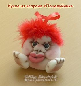 Кукла из капрона Поцелуйчик