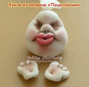 Кукла из капрона Поцелуйчик1