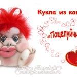 Кукла из капрона «Поцелуйчик» ко Дню Влюбленных.
