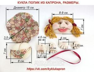 Кукла попик из капрона размеры