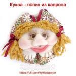 Кукла-попик из капрона, сборка и размеры.