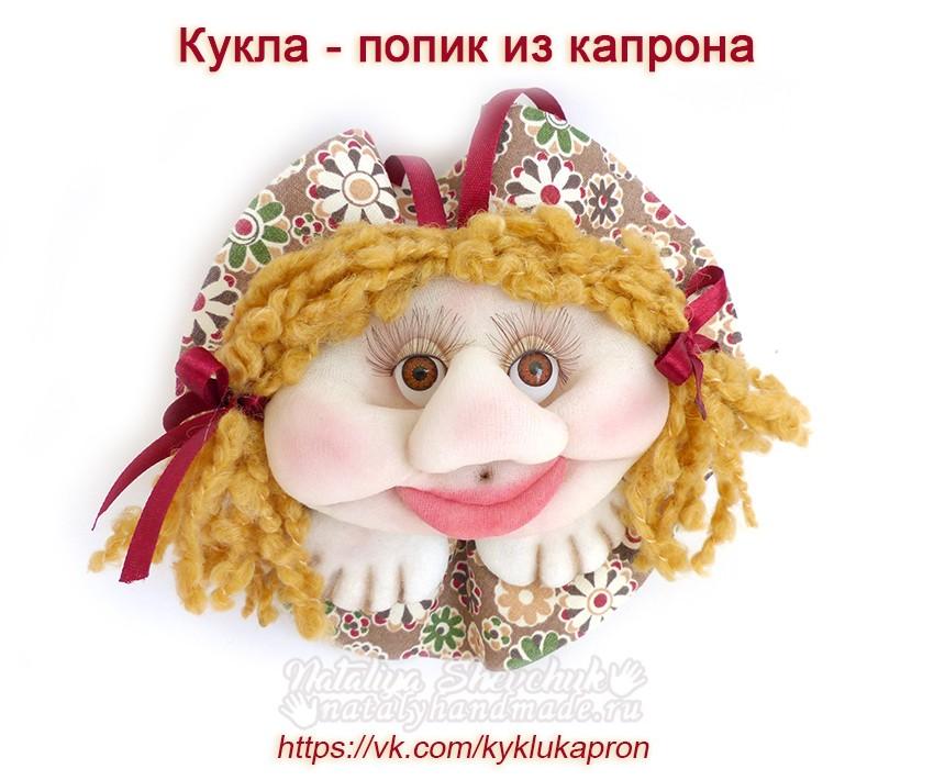 Кукла попик из капрона