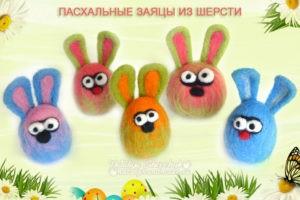 Пасхальные зайцы NatalyHandmade