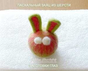 Пасхальный заяц заготовки глаз