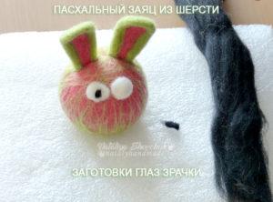Пасхальный заяц заготовки глаз зрачки