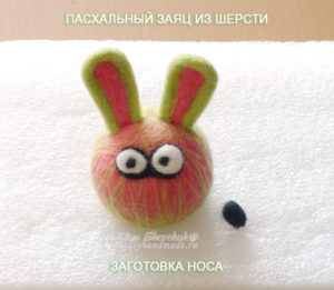Пасхальный заяц заготовки носа