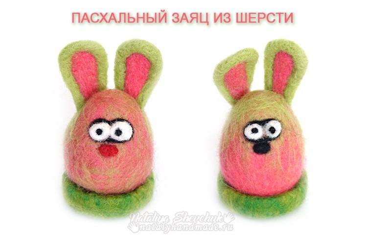 Пасхальный заяц из шерсти