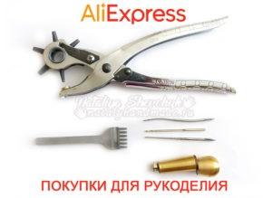 Покупки Алиэспресс для рукоделия