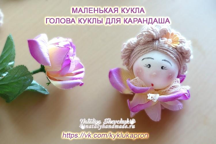 Маленькая кукла. Голова куклы для карандаша