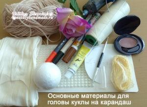 Материалы для головы куклы на карандаш