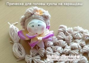 Прическа для головы куклы на карашдаш