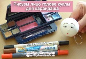 Рисуем лицо голове куклы для карандаша