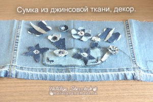 Сумка джинсовая, декор