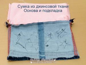 Сумка джинсовая, основа и подкладка
