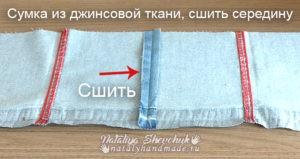 Сумка джинсовая, сшить середину