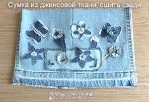 Сумка джинсовая, сшить сзади