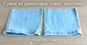 Сумка джинсовая, заготовка